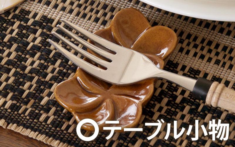 アジアン雑貨、バリ雑貨、ダイニング小物、テーブル小物
