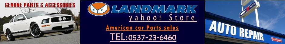 フォード専門 ランドマークストア
