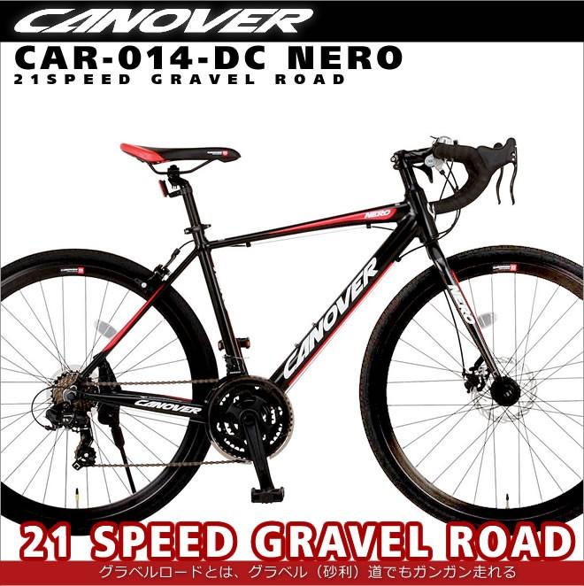 ロードバイクで砂利道を走る! 少し太めのタイヤ!砂利道OKディスクブレーキ付ロード&クロスバイク