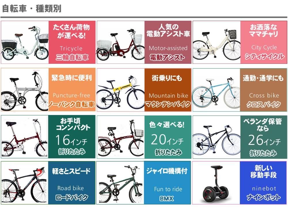自転車・種類別