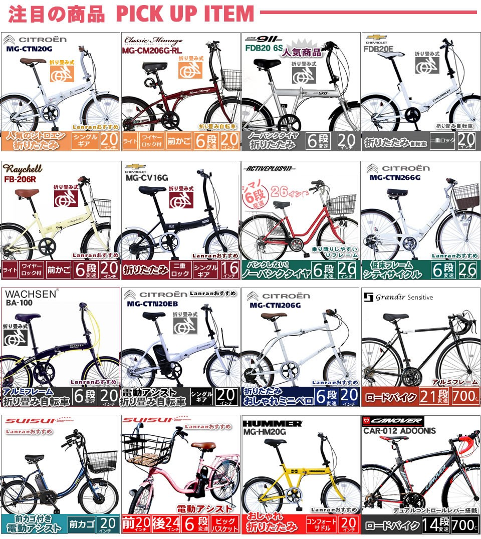 LANRANおすすめの自転車