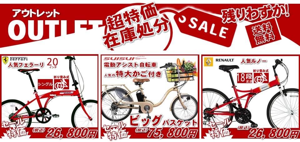 自転車 超特価 在庫処分 残りわずか 送料無料 ただし北海道・沖縄は別途送料をいただきます。離島は発送できません。