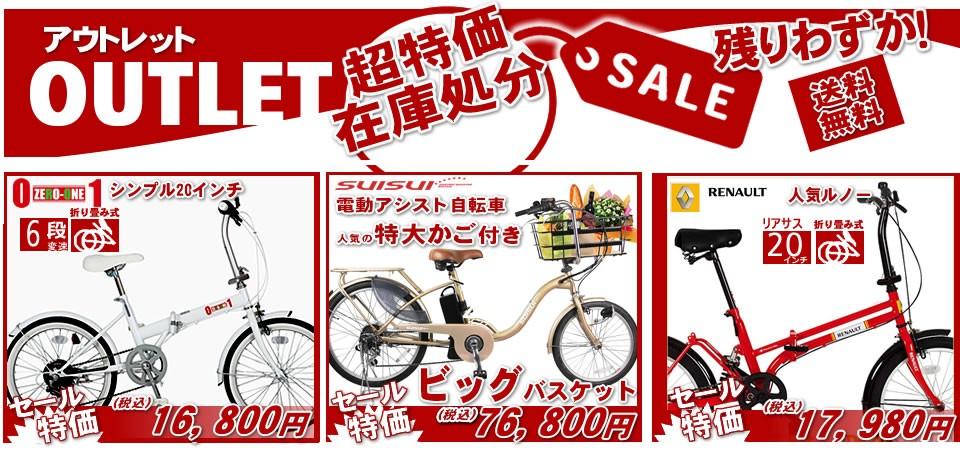 自転車 超特価 在庫処分 残りわずか 送料無料 ただし北海道は別途送料をいただきます。沖縄・離島は発送できません。