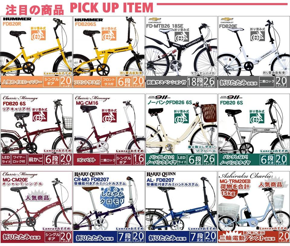 注目の自転車商品