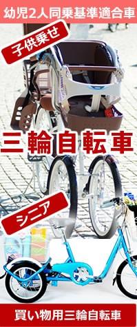 三輪自転車 子供乗せ三輪自転車/シニア 三輪自転車はこちらから