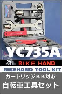 自転車用工具セット  ツールセット バイクハンド BIKE HAND YC-735Aはこちらから