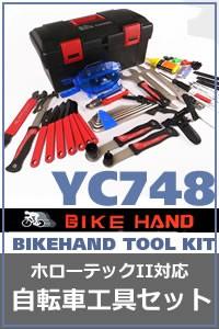 自転車工具セット ツールボックス  バイクハンド BIKEHAND YC-748はこちらから