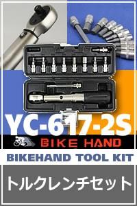 バイクハンド BIKEHAND トルクレンチ セット YC-617-2Sの購入はこちらから