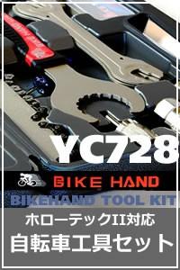 自転車用工具セット  ツールセット バイクハンド BIKEHAND YC-728の購入はこちらから