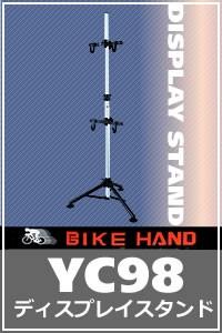 ディスプレイスタンド 自転車スタンド  BIKE HAND YC-98の購入はこちらから