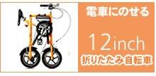 12インチ折りたたみ自転車
