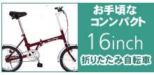 16インチ折りたたみ自転車