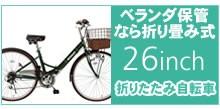 26インチ折りたたみ自転車