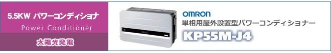 太陽光発電 パワコン オムロン パワーコンディショナー