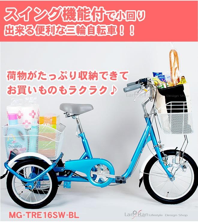 人気の勢いがすごい。三輪自転車の★安全性★について調べて見た!