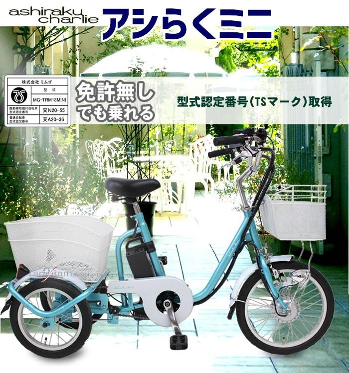 電動アシスト三輪自転車 アシらくチャーリーミニ