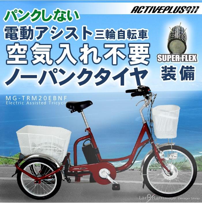 電動アシスト三輪自転車 ミムゴ MG-TRM20EBNF
