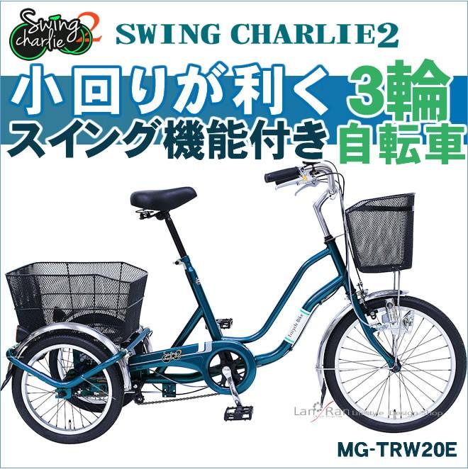 大きなペダル★MG-TRW20E スイングチャーリー三輪自転車のお勧めポイントその1