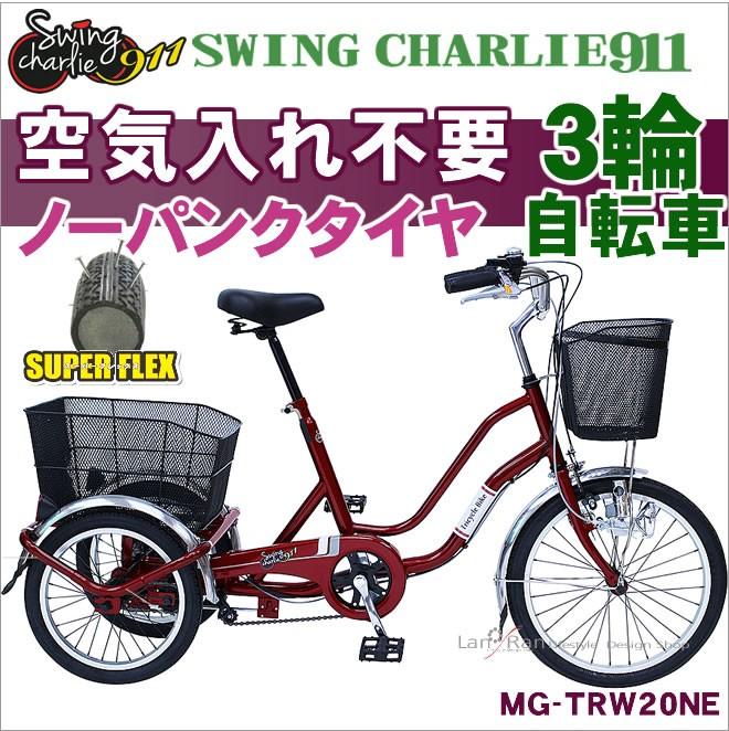 空気入れ不要♪MG-TRW20NE スイングチャーリー 911人気三輪自転車のお勧めポイント!