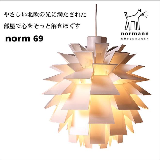 Norm69 ノーマン コペンハーゲン ペンダントライトシェード Sサイズ normann COPENHAGEN