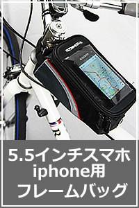 自転車用フレームバッグ 5.5インチスマートフォン対応はこちらから