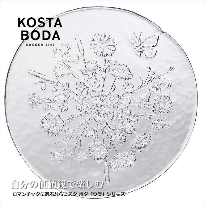 コスタボダ KOSTA BODA ウラ ULLA ガラスプレート 26cm 北欧食器
