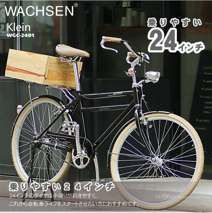 折りたたみ式の木カゴ付き!★☆♪おしゃれなクラシカルな☆雰囲気のシティバイク