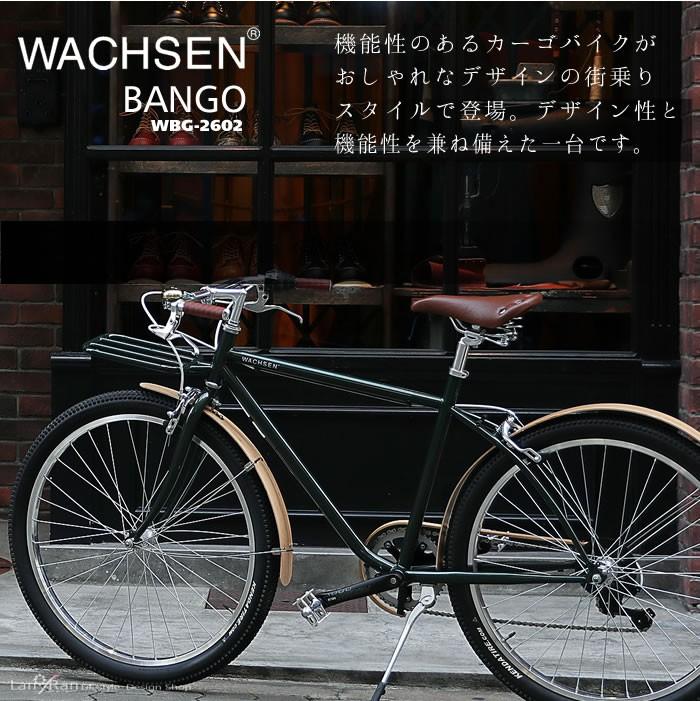 BANGOと言う竹を使ったオシャレ♪カーゴバイク