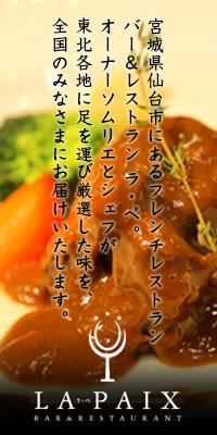 仙台のフレンチレストラン、バー&レストラン ラ・ペ