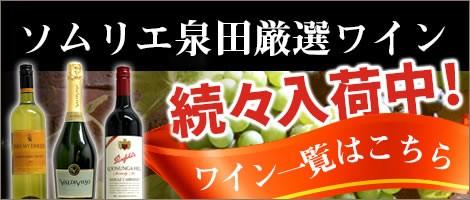 ソムリエ泉田の厳選ワイン