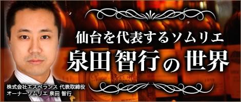 仙台を代表するソムリエ 泉田智行の世界