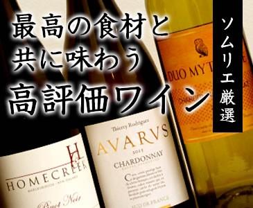 ソムリエ厳選高評価ワイン