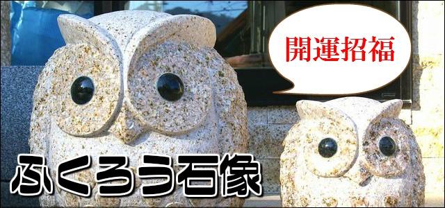 ふくろう フクロウ 石像