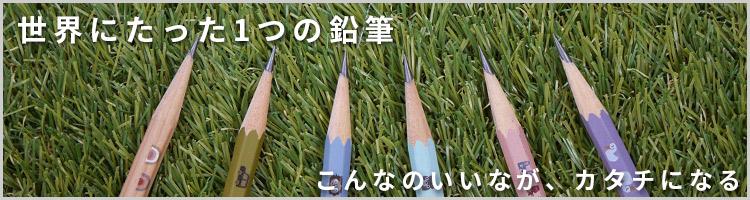 名入れ鉛筆!お好みの柄にお名前やメッセージをいれて世界にたった一つのオリジナル鉛筆に!