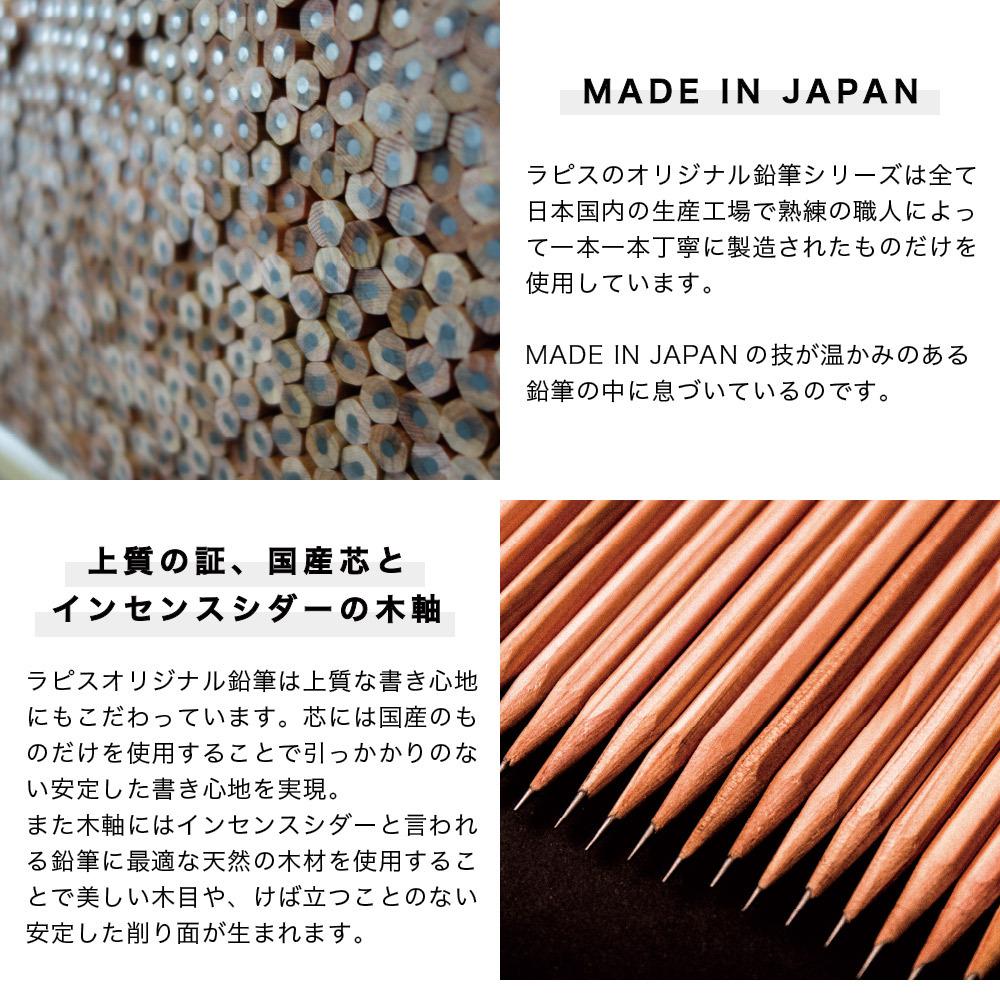 日本製の上質で安定した書き心地の国産鉛筆