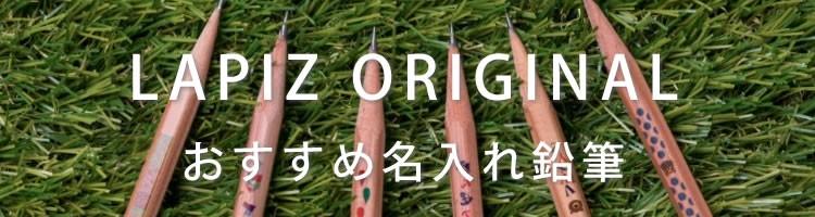 世界にたった1つの鉛筆 あなたのおもいがカタチになる。
