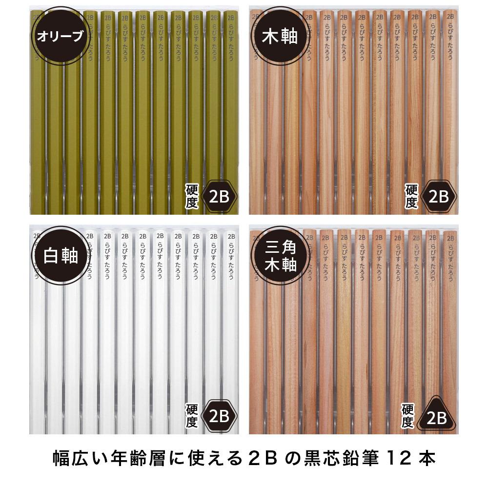 ラピス鉛筆の軸カラー