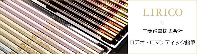 リリコランドセルとおそろいのオリジナル鉛筆