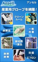 Ansell アンセル・ヘルスケア・ジャパン 産業用手袋、エプロンなど。