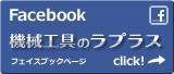 Facebook機械工具のラプラスページへ