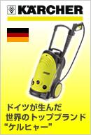 ケルヒャー 業務用清掃機器