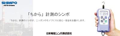 日本電産シンポ(株) SHIMPO