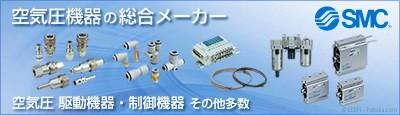 空気圧機器の総合メーカー SMC