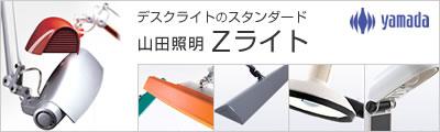 山田照明 Zライト