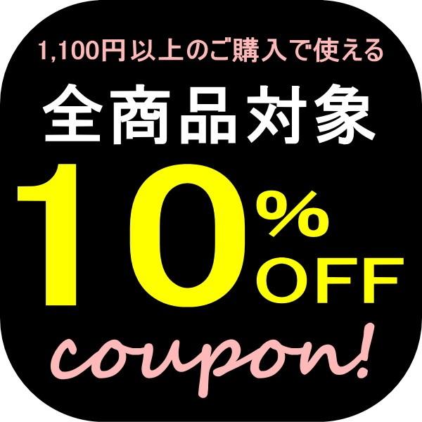 スペシャルクーポン♪10%OFF!!