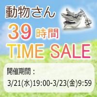 39時間TIME SALE