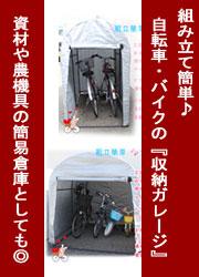 サイクルガレージ バイクガレージ 物置収納庫