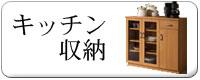 キッチン収納 食器棚 レンジ台