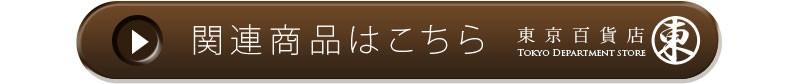 東京百貨 店関連商品