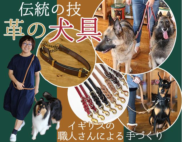 革の犬具イギリス職人の手づくりレザーリード